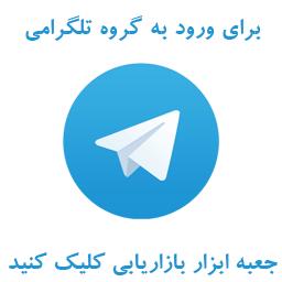 عضویت در گروه تلگرامی جعبه ابزار بازاریابی