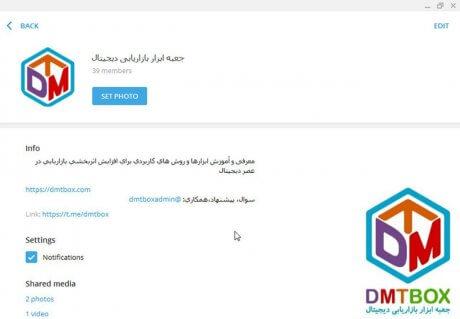 پروفایل کانال تلگرام