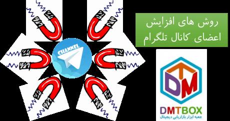 روش های افزایش اعضای کانال تلگرام