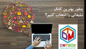 انتخاب بهترین کانال تبلیغاتی در ایران